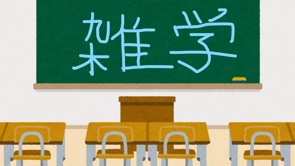 Read more about the article 全くためにならない雑学